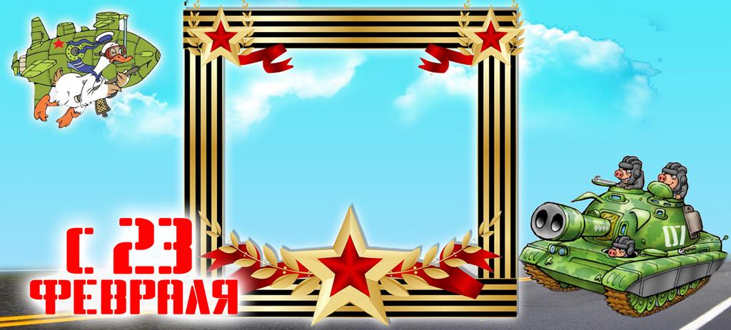 Шаблон открытки кружки к 23 февраля