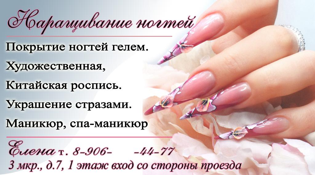 очень люблю образец визиток ногтевого сервиса фото вероятность что указанные