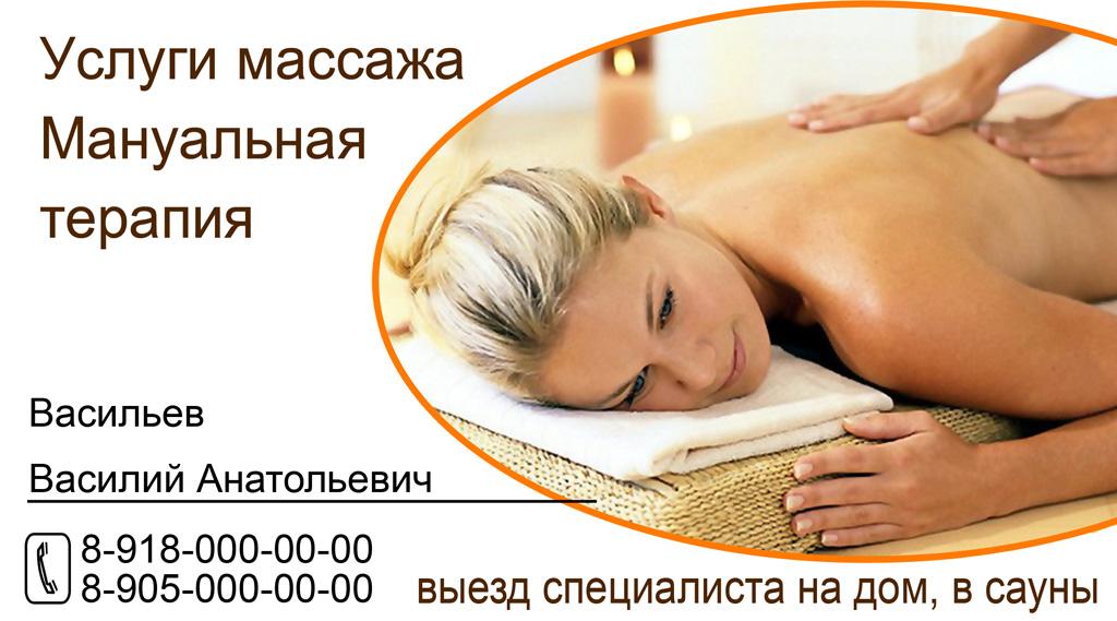 Картинка визитка массаж
