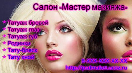 фото на визитку перманентный макияж